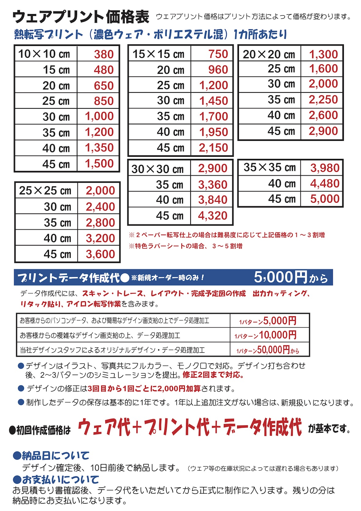 h290526改_熱転写ウェア価格表